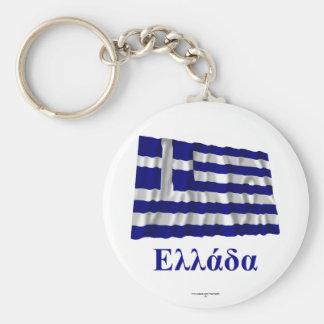 Wellenartig bewegende Flagge Griechenlands mit Nam Standard Runder Schlüsselanhänger