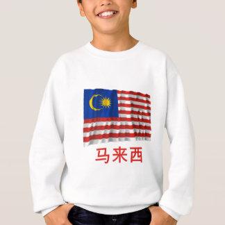 Wellenartig bewegende Flagge Malaysias mit Namen Sweatshirt