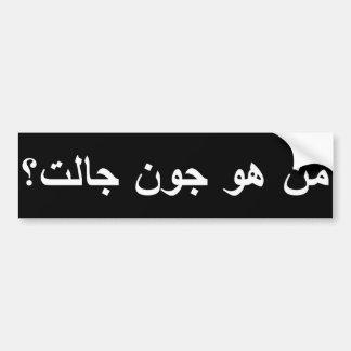 Wer ist John Galt? (Arabisch) Autoaufkleber