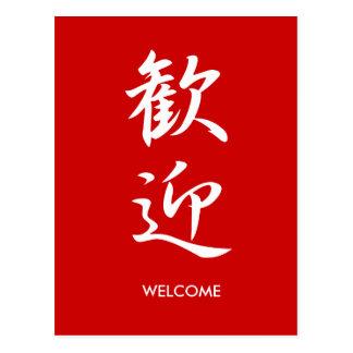Willkommen - Kangei Postkarte