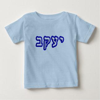 Yaacov, Yaakov - anglisiert als Jakob Baby T-shirt