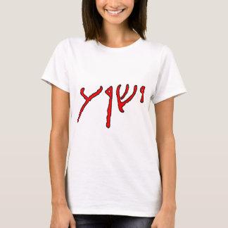 Yeshua Aufschrift T-Shirt
