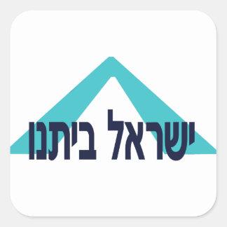 Yisrael Beitanu (Israel unser Zuhause)! Quadratischer Aufkleber