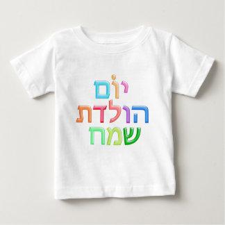 YOM HULEDET SAMEACH hebräischer Spaß glückliches Baby T-shirt