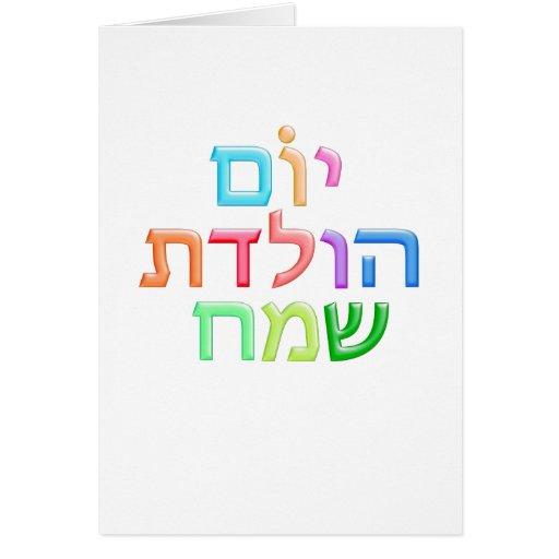 YOM HULEDET SAMEACH hebräischer Spaß glückliches Karten