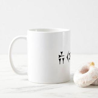 Zarathustra wesentliche Frage: WARUM? Kaffeetasse