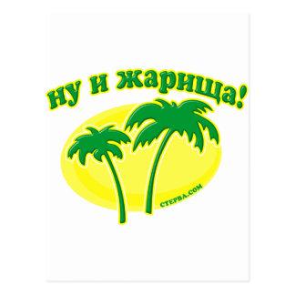 Zu heiß! auf russisch postkarte