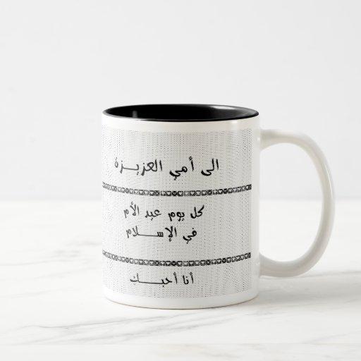 zu meiner lieben mama i liebe sie arabisch teehaferl zazzle. Black Bedroom Furniture Sets. Home Design Ideas